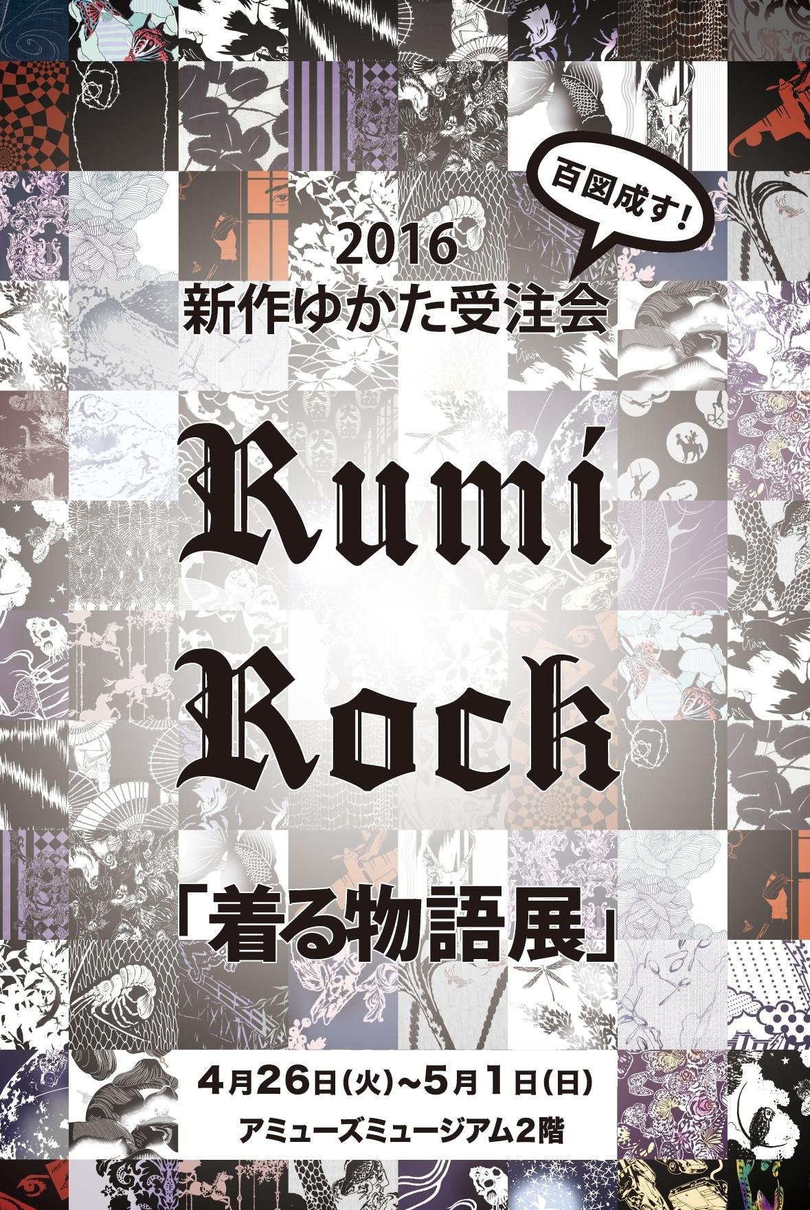 201604 kirumonogatari01-1